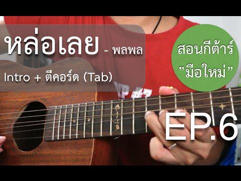 """สอนกีต้าร์""""มือใหม่""""เพลงง่าย คอร์ดง่าย EP.6 (หล่อเลย - พลพล)"""