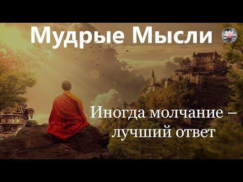31 Правило Тибетской Мудрости | Жемчужины Мудрых Мыслей