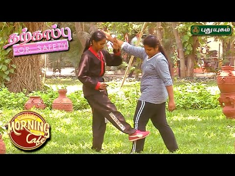 Martial Arts for Self Defence தற்காப்பு For Safety Morning Cafe 12-05-2017 PuthuYugamTV Show Online