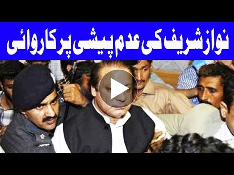 NAB mulling unilateral action against Nawaz Sharif - Headlines - 3 PM -19 Aug 2017