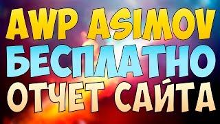 AWP ASIMOV БЕСПЛАТНО! Отчет [esportsplus.me](Ссылка на сайт: https://www.esportsplus.me Код: KEOMJ Ссылка на видео про халяву: http://www.youtube.com/watch?v=mD3IKq... ▱▱▱▱▱▱▱▱▱▱▱▱..., 2016-02-08T12:59:03.000Z)