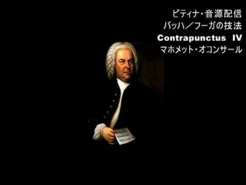 Bach, Johann Sebastian/Die Kunst Der Fuge,4.Contrapunctus 4 BWV1080/4/pf:Mehmet Okonsar