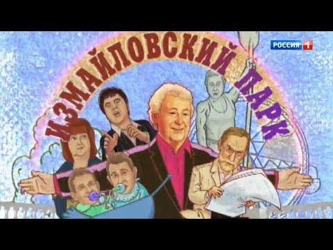 Измайловский парк 26.06.20. Большой юмористический концерт