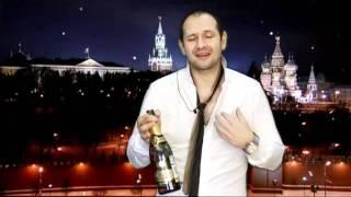 Поздравление с новым годом.mpg