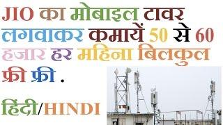 Apply For Reliance Jio Tower Installation EARN 50K TO 60K  हिंदी/HINDI