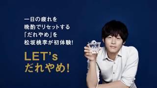 霧島酒造のWeb限定CM 俳優の松坂桃李さんが出演しています。
