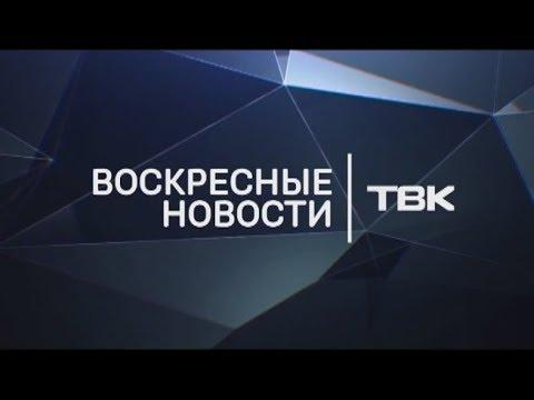 Воскресные новости ТВК 20 октября 2019 года. Красноярск