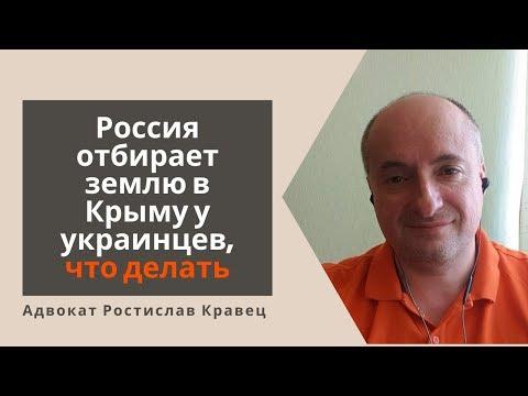 Россия отбирает землю в Крыму у украинцев, что делать | Адвокат Ростислав Кравец