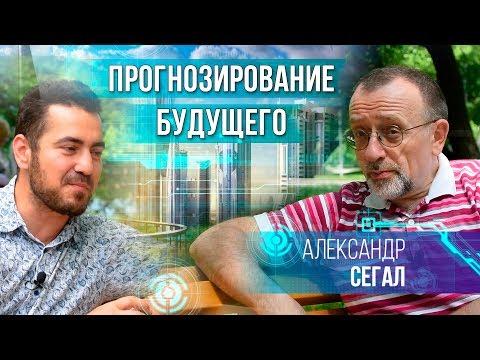 Александр Сегал- Прогнозирование