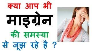 health tips for migraine headache | health tips for migraine | health tips in hindi