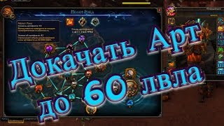 WOW Legion 7.3 Докачать Арт до 60 лвлва Full HD 60 FPS