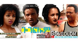 HDMONA -  ጎንፎሎም ብ ኣቤል ሃይለ (ዒዙ) Gonfolom by Abel Haile (Izu) - New Eritrean Comedy 2018