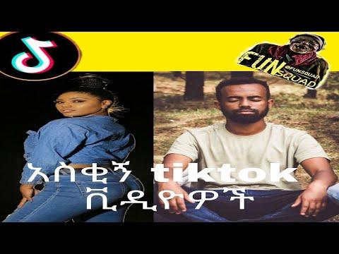 Tik Tok Ethiopian | አስቂኝ TikTok ቪዲዮዎች |Funny Videos Compilation part #6|Tik Tok Habesha Funny Vine