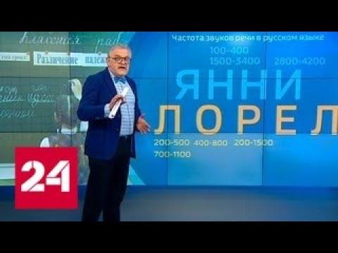'Yanny или Laurel?': акустическая загадка разделила пользователей соцсетей - Россия 24 - Смотреть видео онлайн