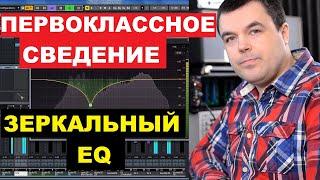 Первоклассное Сведение Эквалайзером - Правило Зеркальных Частот