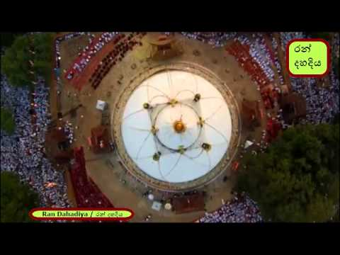 Sambudda Raja Sri Gauthama Lalata Dhathu