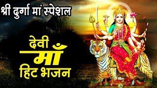 मातारानी के भजन : देवी माँ के भजन : दुर्गा माँ के भजन
