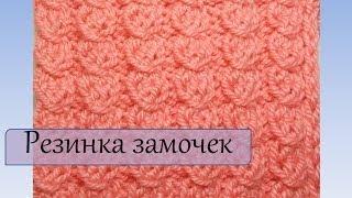 Вязание спицами  Резинка замочек
