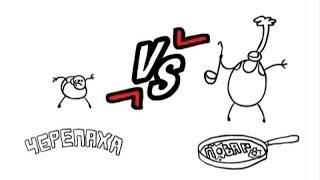 Смешной мультик Черепаха VS Повар