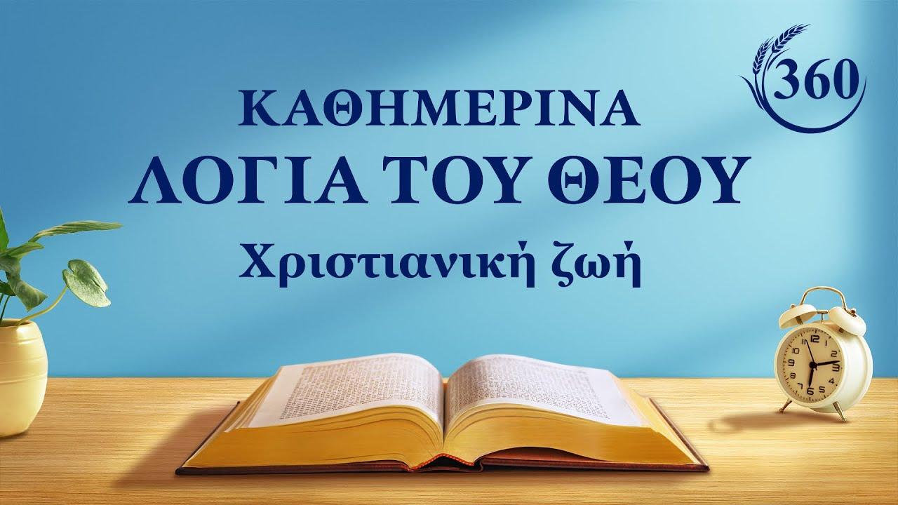 Καθημερινά λόγια του Θεού   «Ένα πολύ σοβαρό πρόβλημα: η προδοσία (1)»   Απόσπασμα 360