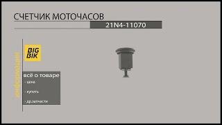 Запчасти на экскаваторы и погрузчики: Счетчик моточасов для экскаватора 21N4-11070(, 2015-02-26T08:25:14.000Z)