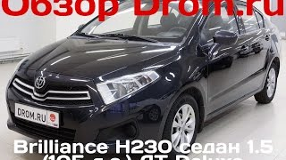 Brilliance H230 седан 2015 1.5 (105 л.с.) AT Deluxe - видеообзор