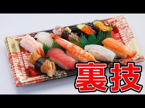 【裏技】スーパーのパック寿司を劇的に美味しくする方法