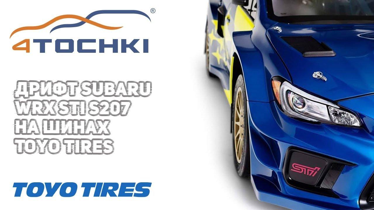 Дрифт Subaru WRX Sti S207 на шинах Toyo tires на 4точки. Шины и диски 4точки - Wheels & Tyres