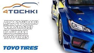 Дрифт Subaru WRX Sti S207 на шинах Toyo tires