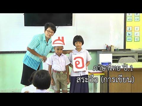 ภาษาไทย ป.1 สระอือ (การเขียน) ครูสุรีย์ สุคนธ์วารี