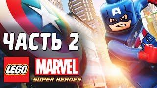 lEGO Marvel Super Heroes Прохождение - Часть 13 - СПАЙДИ СИЛАЧ!