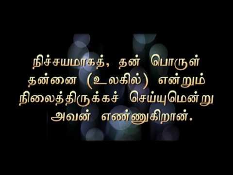 Islamic Quotes In Tamil Wallpapers Tamil Quran 104 Surat Al Humazah The Traducer سورة