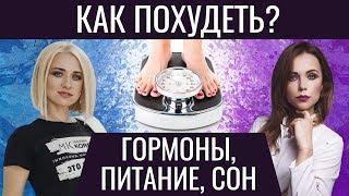 КАК ГОРМОНЫ ПОМОГАЮТ ПОХУДЕТЬ. Марина Корпан и Арина Тертышная: гормоны, похудение, оксисайз (18+)