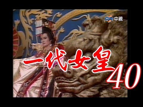 『一代女皇』第40集(潘迎紫 樊日行 崔浩然 劉林 梁修身 郎雄)_1985年