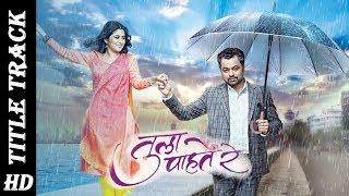 Zee Marathi Serial Title Songs | HD