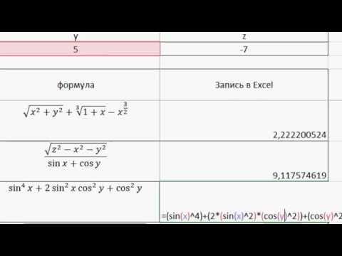 Как решать формулы в excel