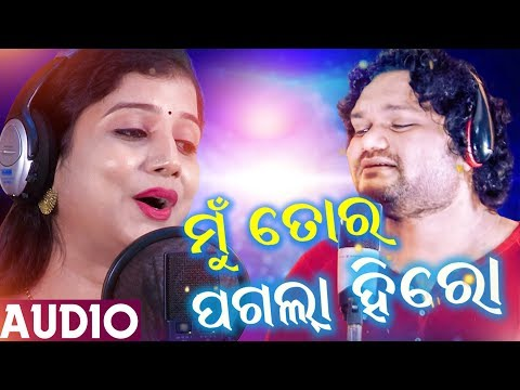Main Tera Pagla Hero - Odia New Song - Humane Sagar - Dipti - Audio - HD Video