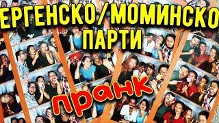 НАПРАВИХА НИ ЕРГЕНСКО/МОМИНСКО ПАРТИ ПРАНК
