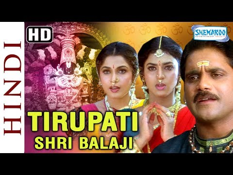 Tirupati Shree Balaji (HD) - Hindi Dubbed Movie (2006)  - Nagarjuna - Ramya Krishnan - Mohan Babu