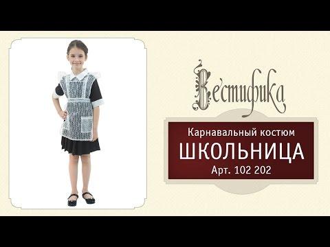 Карнавальный костюм Школьница СССР для детей от российского производителя Вестифика