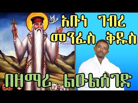 ገብረ መንፈስ ቅዱስ - New Mezmur - Gebre menfes kidus- Ethiopian Orthodox Mezmur by Zemari Lulsged Getachew