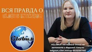 Globus intercom Глобус интерком - Пассивный доход!