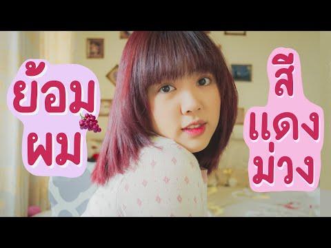 How to ย้อมผมสีแดงประกายม่วงด้วยตัวเอง ไม่ต้องฟอก🍇ด้วยสีผม NIGAO hair color สี V5 | Noonninn