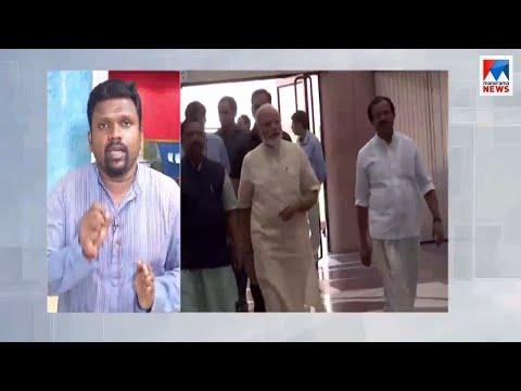 മോദിയുടെ യോഗം ബഹിഷ്കരിച്ച് പ്രതിപക്ഷം; തീരുമാനം അവസാനനിമിഷം| Prime Minister| Narendra Modi |Meeting