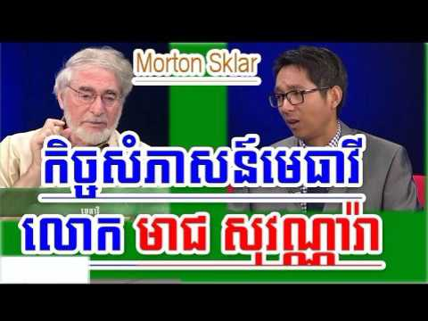 Khmer Hot News: RFA Radio Free Asia Khmer Night Monday 02/20/2017