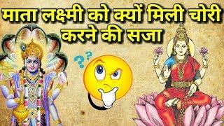 माता लक्ष्मी को क्यों मिली चोरी करने की सजा   Mata Laxmi & Lord Vishnu Story In Hindi Full HD 2017