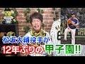松坂大輔投手が12年ぶりの甲子園でバースデー勝利!阪神は甲子園で負け越し決定!