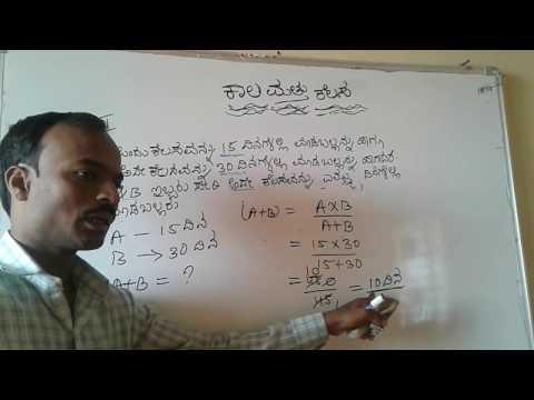 Work and time-3/Kaal Mattu kelas-3 /mental ability /aptitude in kannada by spkgkworld S P KUMBAR sir