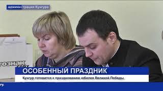 Кунгур.ТВ 18 03 2020 Оргкомитет к 9 мая