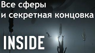 INSIDE - СПОЙЛЕРЫ - Все секретные сферы и альтернативная/секретная концовка [без комментариев]